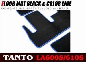 純正タイプ ブラック フロアマット 青フチ 3点セット 新品 LA600S LA610S タント タントカスタム