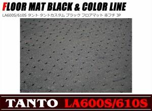 純正タイプ ブラック フロアマット 赤フチ 3点セット 新品 LA600S LA610S タント タントカスタム