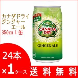 【メーカーより直送】送料無料★カナダドライジンジャエール350ml缶 24本入り
