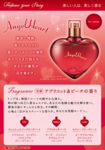 エンジェルハート100mlオードトワレスプレー[ANGEL HEART] 【5000円(税別)以上で送料無料】香水 レディース
