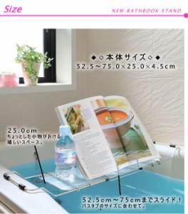 お風呂でゆったり読書はいかが?「バスブック スタンド」