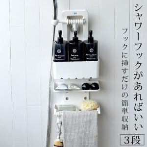 シャワーフックに差し込むだけ!簡単収納ラック「シャワーラックビビック」【収納 お風呂 浴室 風呂 バスルーム サニタリー ラック】