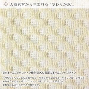 日本製 天然素材 ボディタオル「アランステッチ」ニッティングボディタオル オーガニックコットン[AR-005]【国産 浴用タオル】