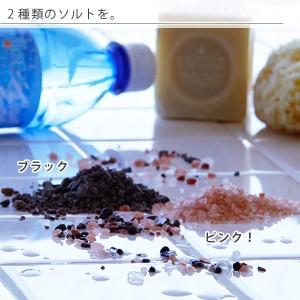 ミネラルたっぷりヒマラヤ岩塩入浴剤「魔法のバスソルトお試しセット」(200g×2)【化粧品認可 浴用化粧料 セット 塩素中和 半身浴】