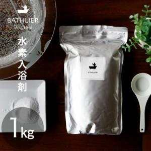 水素 入浴剤 BATHLIER H2 bath powder」RDモイストバスパウダー(1kg)
