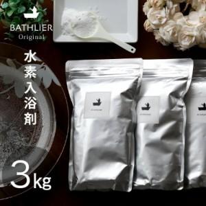 水素 入浴剤 BATHLIER H2 bath powder」RDモイストバスパウダー(1kg×3個)セット
