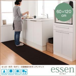 撥水 防汚 防ダニ 抗菌 機能付き キッチンマット essen エッセン 60×120cm