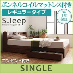 棚付き コンセント付き 収納付きベッド S.leep エス・リープ ボンネルコイルマットレス:レギュラー付き シングルベッド