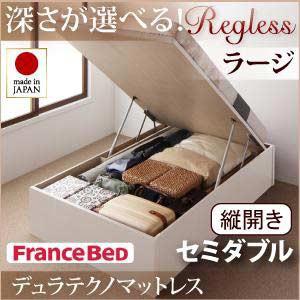ガス圧式 収納ベッド Regless リグレス ラージ セミダブルベッド セミダブルベット 縦開き デュラテクノマットレス付