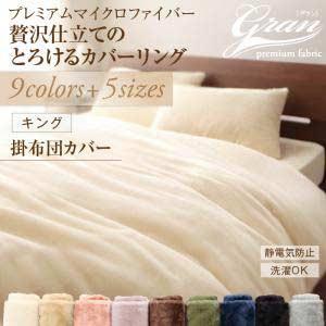寝具カバー プレミアムマイクロファイバー 贅沢仕立て カバーリング gran グラン 掛布団カバー キングサイズ