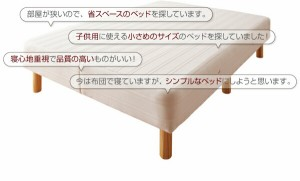 脚付きマットレスベッド 国産ポケットコイルマットレスベッド Waza ワザ 分割タイプ 木脚30cm SD セミダブルサイズ セミダブルベッド