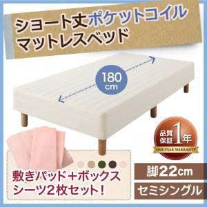 脚付きマットレスベッド ショート丈 ポケットコイルマットレスベッド 脚22cm セミシングルサイズ セミシングルベッド セミシングルベット