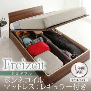 跳ね上げ 収納ベッド Freizeit フライツァイト 縦開き レギュラー ボンネルコイルマットレス レギュラー付き セミダブル