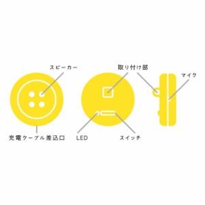 【送料無料】 Pechat (ペチャット) ぬいぐるみをおしゃべりにするボタン型スピーカー