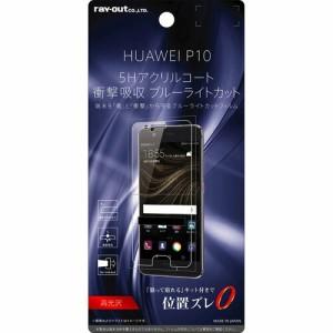☆ HUAWEI P10 専用 液晶保護フィルム 5H 耐衝撃ブルーライトカット高光沢 RT-HP10FT/S1[レビューを書いてメール便送料無料]