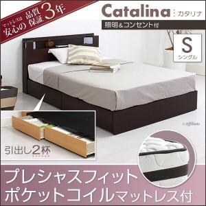 棚 照明 コンセント付き引き出し収納ベッド カタリナ プレシャスフィットポケットコイルマットレス付 シングル ブラウン
