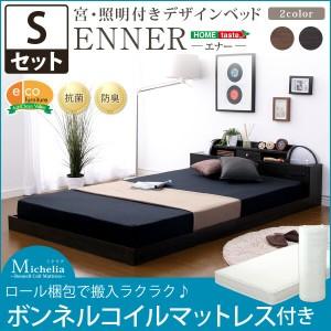 【送料無料】 宮、照明付きデザインベッド エナー-ENNER-(シングル) (ロール梱包のボンネルコイルマットレス付き)