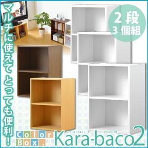 【送料無料】 カラーボックスシリーズ kara-baco2 2段 3個セット