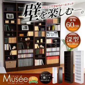 【送料無料】 ウォールラック-幅60・深型タイプ- Musee-ミュゼ- (天井つっぱり本棚・壁面収納)