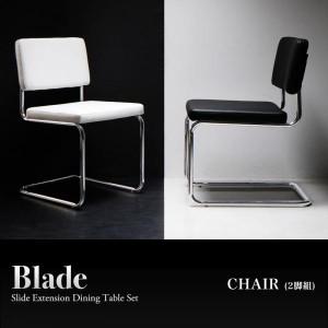 スライド伸縮テーブルダイニング【Blade】ブレイド/スチールデザインチェア(2脚組)
