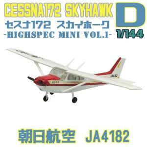 ハイスペックミニ vol.1 D:セスナ 172 スカイホーク 朝日航空 JA4182 エフトイズコンフェクト 1/144