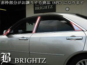 BRIGHTZ セドリック Y34 ENY34 HY34 MY34 超鏡面ブラックメッキピラーパネルカバー 6PC サイドバイザー無し用 【 PIL−BLA−181 】