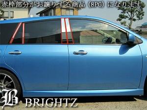 BRIGHTZ ウィングロードJY12NY12Y12超鏡面ステンレスクロームメッキピラーカバーパネルプレートバイザー有用8PC