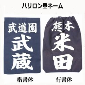 ハリロン垂用ゼッケン 剣道着/防具/竹刀/小手なら武道園