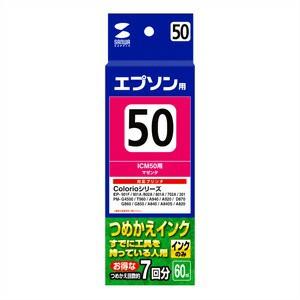▼【サンワサプライ】詰め替えインク(マゼンタ)INK-50M60 【TC】