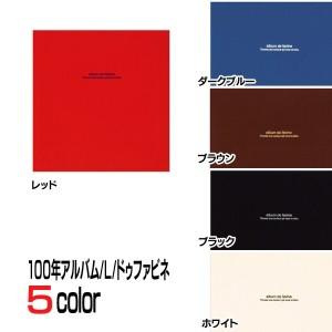 ▼100年アルバム/L/ドゥファビネ/ダークブルー・ブラウン・ブラック・ホワイト・レッド【TC】