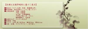 モダン仏壇【天然貝使用の螺鈿調さくら細工・現代調ミニ仏壇:和桜 紫檀調14号】小型仏壇 送料無料