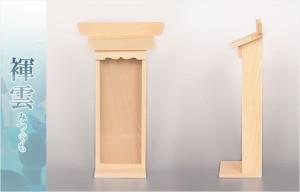 簡易神棚 【置き型・壁掛け両型対応:褌雲 みつぐも サイズ中】神棚 札入れ 神具 檜材