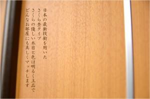 国産仏壇【モダン仏壇 曙43号:桜木調】家具調仏壇 大型仏壇 送料無料