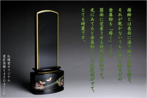 新感覚モダン塗り位牌【金粉蒔絵位牌:銀水-蝶3.0寸】送料無料
