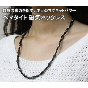ヘマタイト 磁気ネックレス メンズ レディース ユニセックス 男女兼用 肩こり パワーストーン ネックレス マグネット Necklace
