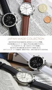 【メイドインジャパン】MASTER WATCH マスターウォッチ 日本製 クロノグラフ 腕時計 メンズ 革ベルト ブランド 人気 ランキング ビジネス