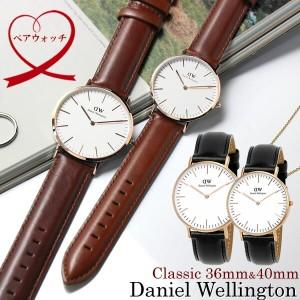 【送料無料】【ペアウォッチ】Daniel Wellington / ダニエルウェリントン 腕時計 ペア腕時計 40mm&36mm 本革レザー クラシック 人気 ブ