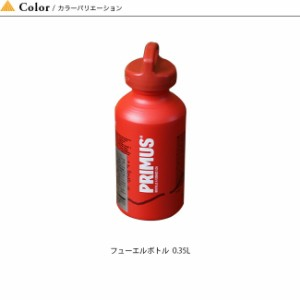 PRIMUS プリムス フューエルボトル0.35L フューエルボトル ボトル 0.35L 燃料ボトル