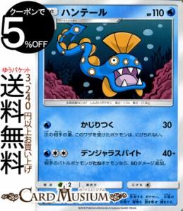 ポケモンカードゲーム SM7 拡張パック 裂空のカリスマ ハンテール U   ポケカ 水 1進化