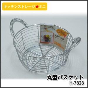【パール金属】キッチンストレージミニ丸型バスケット「 H-7828 」【IT】パール金属 キッチン 丸型 バスケット かご カゴ 籠 持ち手付き