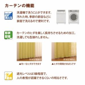 洗える・裏地付き遮光タイプ・形状記憶ドレープカーテン「 アングル 」【UNI】(注文加工品)幅200×丈90cm1枚ウォッシャブル 厚地カーテン