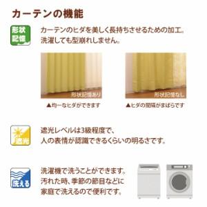 【1枚】洗える・遮光タイプ・形状記憶ドレープカーテン『 セラーノ 』【UNI】(注文加工品)幅200×丈220cm1枚ウォッシャブル 厚地カーテン