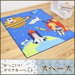 デスクカーペット  スペース  約133×170cm 男の子 勉強机 子供部屋 ルームマット ワイド 宇宙柄 宇宙飛行士 宙 スペ