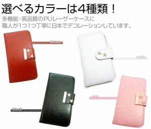 メール便送料無料/Google Nexus 5 LG-D821[5インチ]デコが可愛い スマートフォン 手帳型 レザーケース と 指紋防止 液晶保護フィルムケ