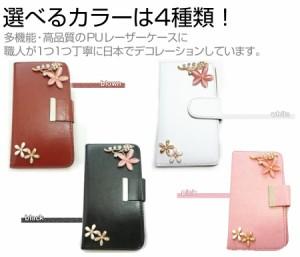 メール便送料無料/docomo(ドコモ)パナソニック ELUGA power P-07D[5インチ]デコが可愛い スマートフォン 手帳型 レザーケース と 指紋防