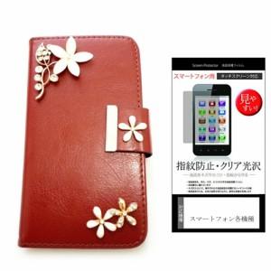 メール便送料無料/UPQ Phone A01X BG SIMフリー[4.5インチ]デコが可愛い スマートフォン 手帳型 レザーケース と 指紋防止 液晶保護フィ