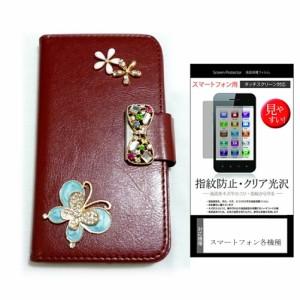 シャープ AQUOS SH-M01 SIMフリー[4.5インチ]                        デコが可愛い スマートフォン 手帳型 レザーケース と 指紋防止 液