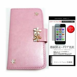 メール便送料無料/au LGエレクトロニクス Optimus G LGL21[4.7インチ]デコが可愛い スマートフォン 手帳型 レザーケース と 指紋防止 液