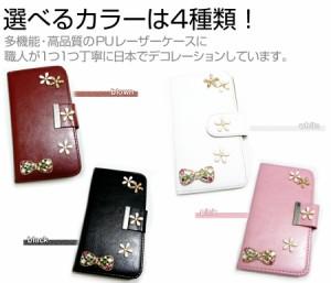 コヴィア・ネットワークス FleaPhone CP-F03a[4.5インチ]デコが可愛い スマートフォン 手帳型 レザーケース と 指紋防止 液晶保護フィル