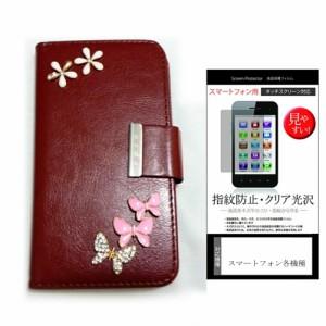 メール便送料無料/シャープ AQUOS SH-M01 SIMフリー[4.5インチ]デコが可愛い スマートフォン 手帳型 レザーケース と 指紋防止 液晶保護